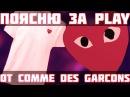 Поясню за Play от Comme Des Garcons 2016