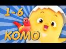 Цыпленок Комо - все серии подряд (1 - 6) от KEDOO мультфильмы для детей