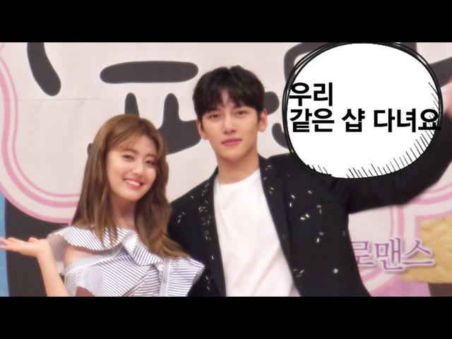 '수상한 파트너' 지창욱 남지현과 같은 샵…실제로도 티격태격