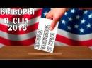 Выборы в США 2016 (хит парад президентов от ЮРИЧа)