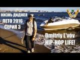 Dmitriy Romeo Жизнь Диджея.Hip-Hop Life! L'v