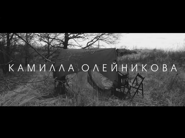 Камилла Олейникова (Highlights)