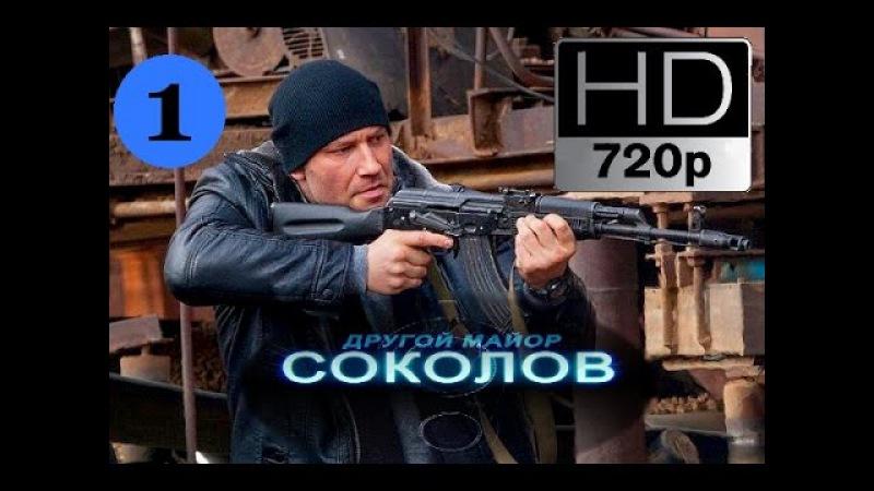 Другой майор Соколов. (01 серия из 32) 2015
