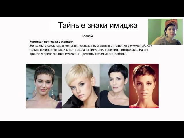 Интересное о Тайных знаках имиджа с имидж-экспертом Еленой Штогриной