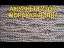 Ажурный узор Морская волна Вязание спицами Видеоурок 9