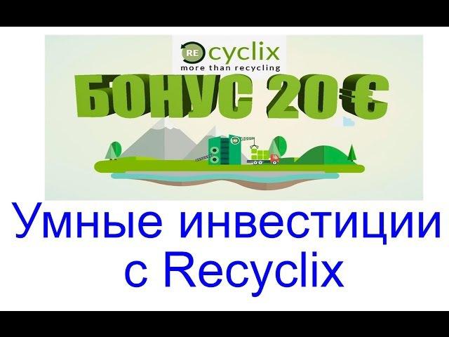 Умные инвестиции в чистую планету с компанией Recyclix