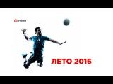Люди Х - Ульянка (0:2) RUTURNIR, волейбол, мужской турнир ЛЕТО 2016, 27.08.2016