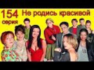 Не родись красивой 154 серия