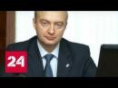 Бывший вице-губернатор Ивановской области объявлен в розыск