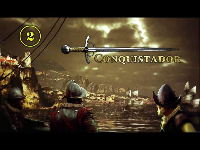 Конкистадоры: Империя Солнца / 2 серия