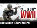 Call of Duty WWII Возвращение к корням серии I E3 2017