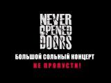 Never-Opened-Doors - Приглашение на БОЛЬШОЙ СОЛЬНЫЙ КОНЦЕРТ