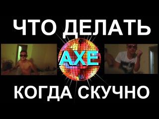 Что делать, когда скучно   Секрет Раскрыт   Bulgaria 2016