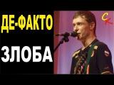 ЗЛОБА [версия на электрогитаре] - Константин Сапрыкин (гр. Де-факто)