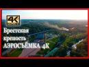 Аэросъёмки Брестская крепость с высоты птичьего полёта Квадрокоптер фантом 4 Ф