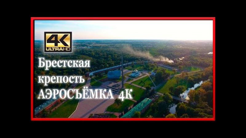 Аэросъёмки Брестская крепость с высоты птичьего полёта Квадрокоптер фантом 4 Ф ...