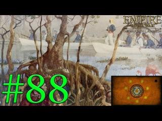 Прохождение Empire: Total War - На тропе войны 88 [Затишье перед бурей]