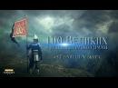 100 Великих Людей Исламской Уммы 5 Герой из Алжира