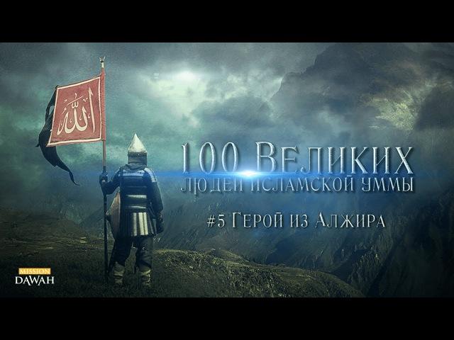 100 Великих Людей Исламской Уммы 5 - Герой из Алжира
