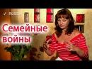 Наталья Толстая Семейные войны
