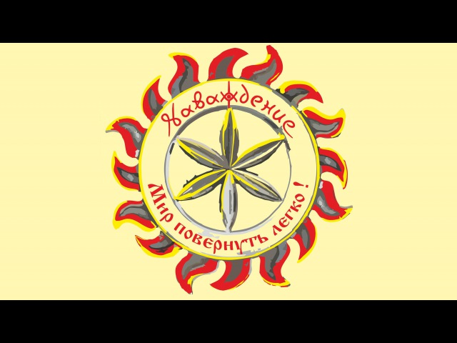 Наваждение (Navazhdenie) - Перуново лето (Perunovo leto) - YouTube