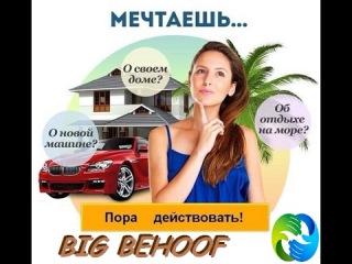 BIG BEHOOF МОЙ МИР ТВОЙ УСПЕХ