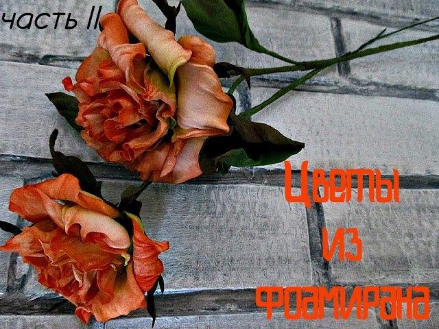 Роза из фоамирана (часть II)