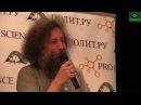 ProScience Театр 25.05.15. Михаил Гельфанд Молекулярная эволюция