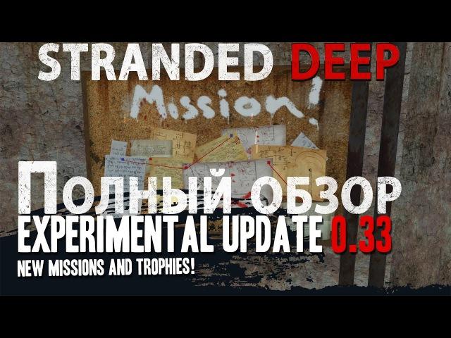 Stranded Deep 0.33 полный обзор обновления. Новая миссия, трофеи. Схватка с гигантским угрём 18