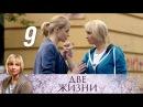 Две жизни. 9 серия 2017 Криминальная мелодрама @ Русские сериалы