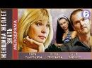 Женщина желает знать 6 серия 2008 HD 720p