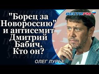 Олег Лурье:
