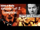 HAMED ABDEL SAMAD islam et Mafia Version complète l'avènement de l'islam VOSTR