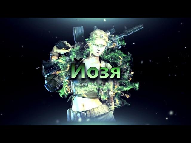 Йозя|Celebrity™|5k
