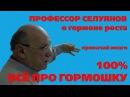 Гормон роста | профессор Селуянов