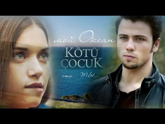 Мерич и Кайла / Meriç Kayla/ - Мой океан - это ты