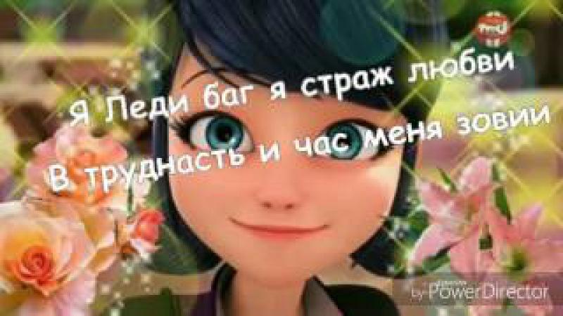 Леди баг и Супер кот песня леди добра,моя озвучка на русском!