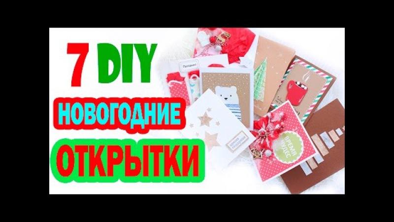 DIY Новогодние ОТКРЫТКИ * 7 разных ДИЗАЙНОВ * Новогодняя BubeBOX 2 * Bubenitta
