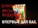 ИМБОЛИК Расклад до конца 2017г для БЛИЗНЕЦОВ ВЕСОВ и ВОДОЛЕЕВ