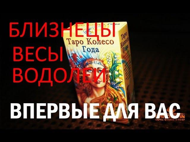 ИМБОЛИК. Расклад до конца 2017г. для БЛИЗНЕЦОВ ,ВЕСОВ и ВОДОЛЕЕВ.