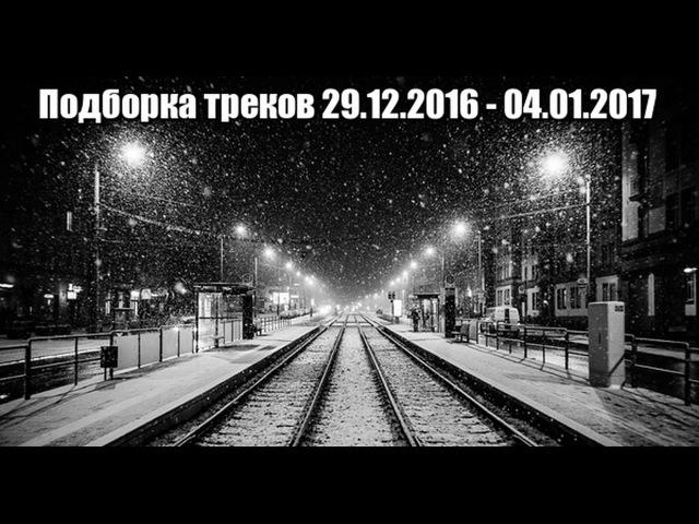 РУССКИЕ РЭП НОВИНКИ ПОДБОРКА 2017. Рэп лирика 29.12.2016 - 04.01.2017