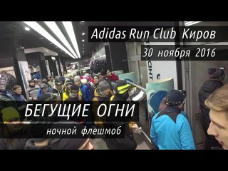 Adidas Run Club Киров - Бегущие огни, ночной флэшмоб