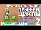 Human Resource Machine #2 Прыжки, циклы. Работа на почте с 16 по 19 год. Прохождение игры PEGI 3