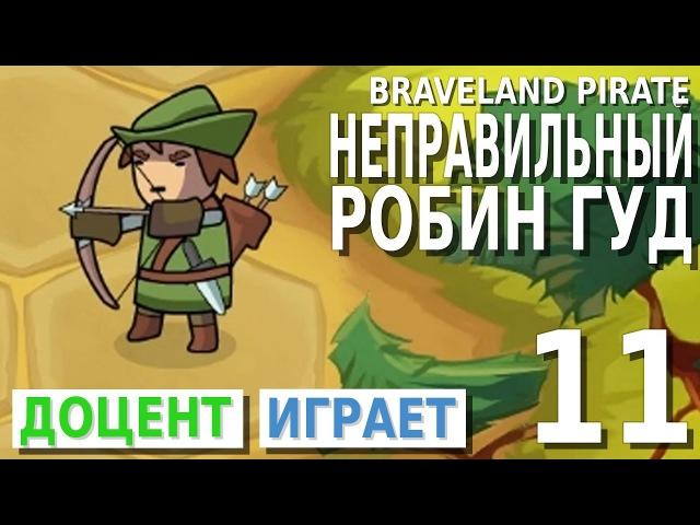 Braveland Pirate 11 Неправильный Робин Гуд. Прохождение игры [7*]