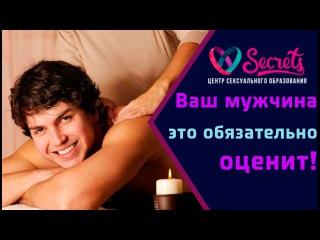 ♂♀ Расслабляющий массаж стоп для мужчин. Видео уроки (Тайский массаж) [Secrets Center]