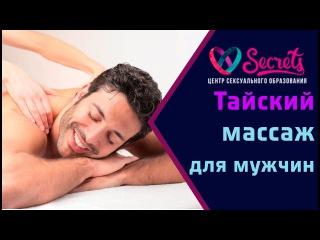♂♀ Тайский релакс массаж для мужчин. 2 эффективных техники (Тайский массаж) [Secrets...