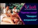 ♂♀ Техника выполнения тайского массажа | Эротический массаж для мужчин видео у