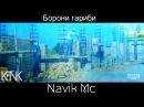 Клип Navik Mc - Борони гариби клипхои точики 2017