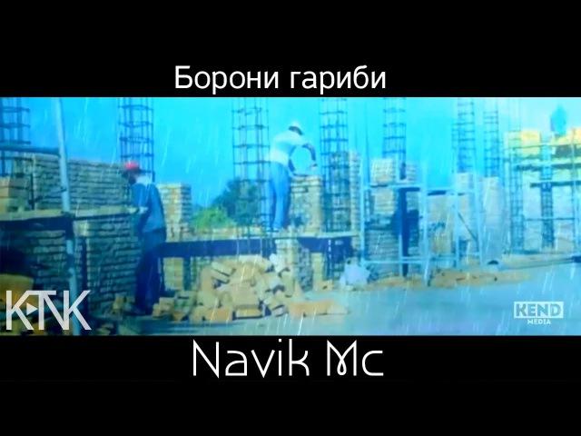 Клип Navik Mc - Борони гариби (клипхои точики 2017)