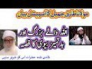 Allah Waly Buzarg Or Bad Tameez Bivi KA Qissa | Best Lifestyle Video For Couples